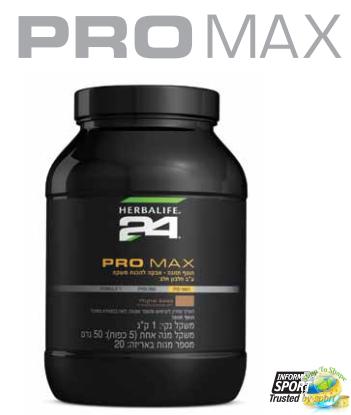 Herbalife24 Pro Max פרו מקס